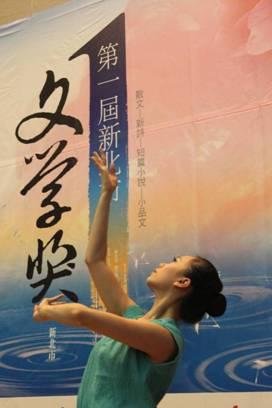 ~由知名藝文團體海馬樂團演出,以琵琶的旋律佐以舞者曼妙舞姿,將小品文第三名作品「落水」優雅地呈現出來
