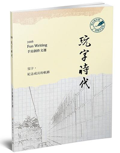 玩字時代手寫創作文選:國小組˙國中組