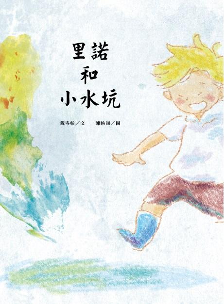 新北文學兒童故事繪本:《里諾和小水坑》