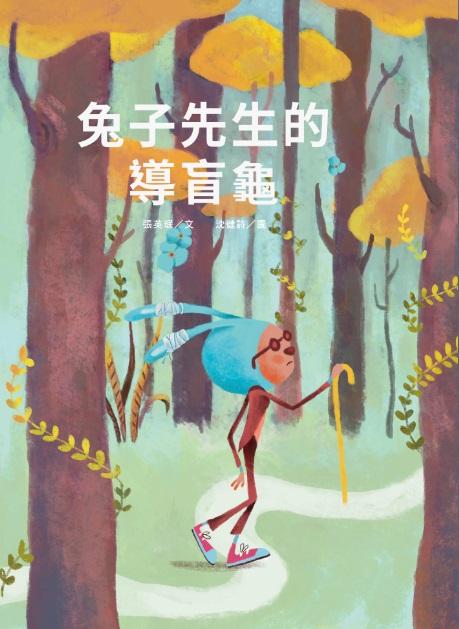 新北文學兒童故事繪本:《兔子先生的導盲龜》