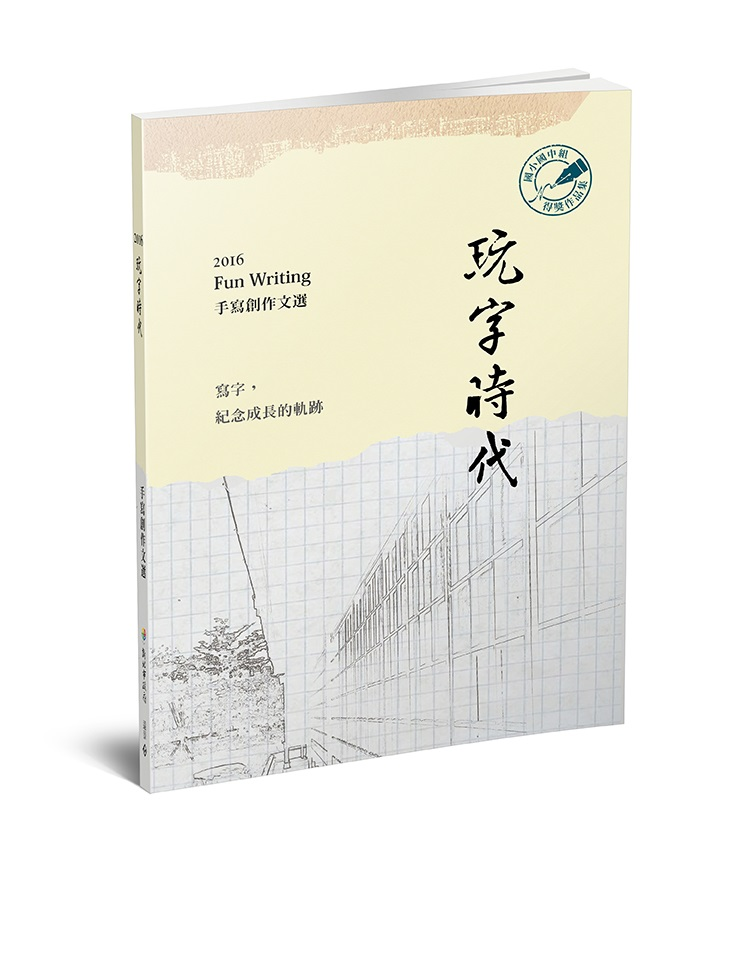 《2016玩字時代得獎作品集-國小國中組》