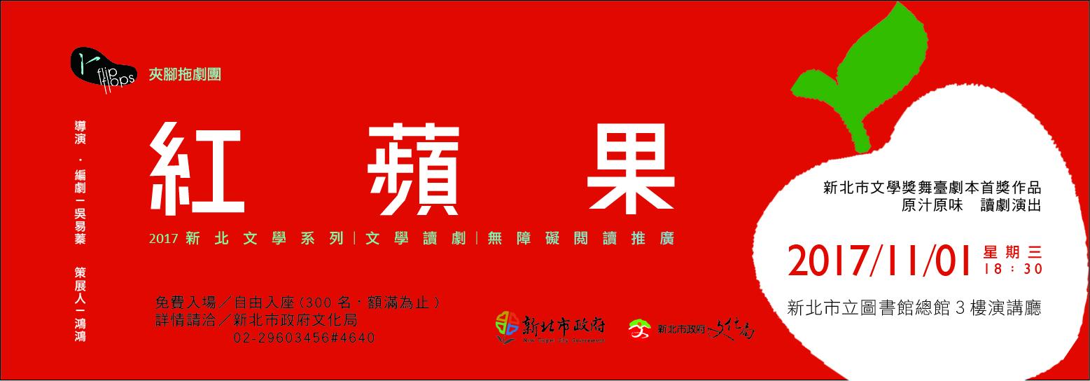 「2017新北文學讀劇:《紅蘋果》」11/1(三)    原汁原味上映!