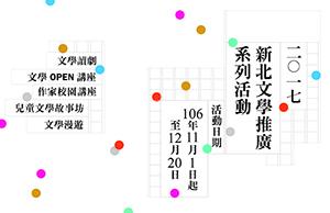 「2017新北文學推廣系列活動」即日起至12月17日,熱鬧登場!