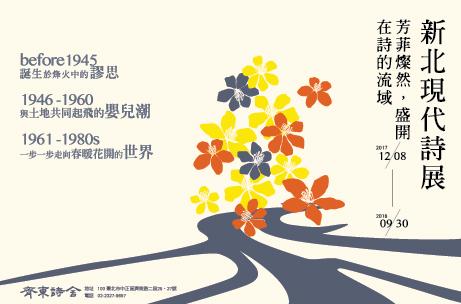 「芳菲燦然,盛開在詩的流域─新北現代詩展」即日起展至107年9月30日