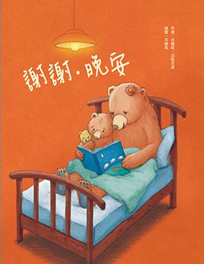 新北文學兒童故事繪本:《謝謝‧晚安》