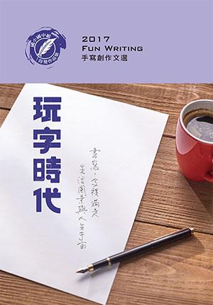 《2017玩字時代手寫創作文選:國小國中組》