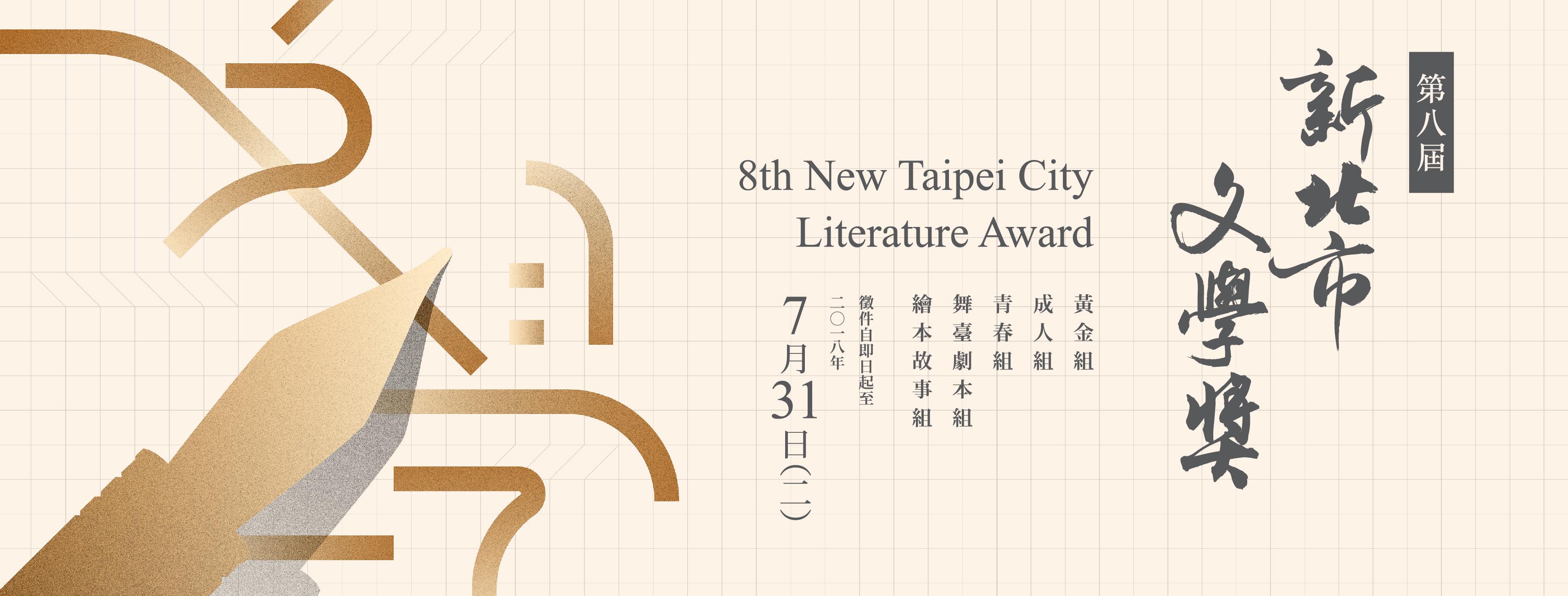 「第8屆新北市文學獎」開始徵件囉!