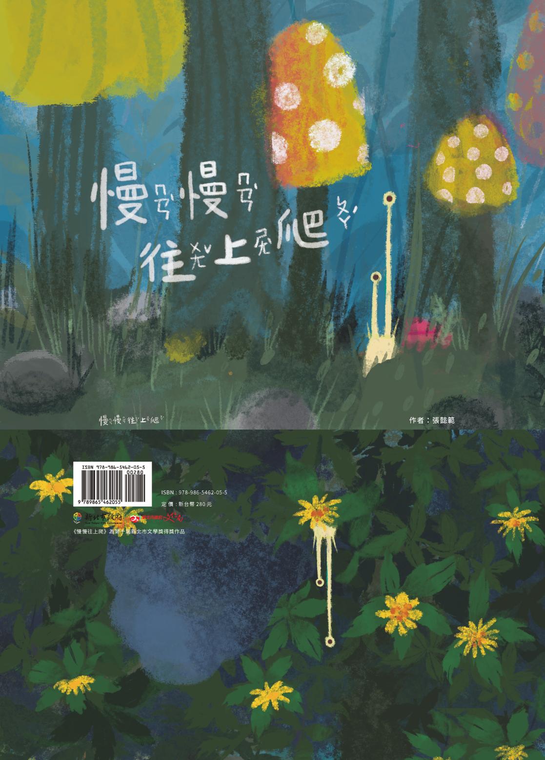 2020年第10屆新北市文學獎-繪本故事組【首獎】 《慢慢往上爬》
